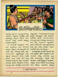 July 1970 Telugu Chandamama magazine page 63