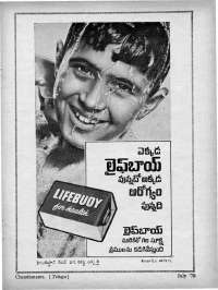 July 1970 Telugu Chandamama magazine page 13