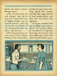 July 1970 Telugu Chandamama magazine page 19