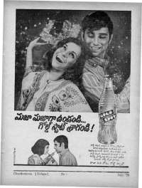 July 1970 Telugu Chandamama magazine page 79