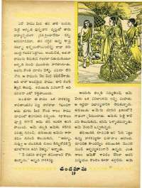 July 1970 Telugu Chandamama magazine page 33