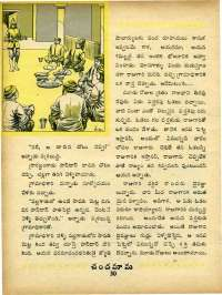 July 1970 Telugu Chandamama magazine page 44
