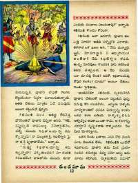 July 1970 Telugu Chandamama magazine page 26