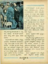 July 1970 Telugu Chandamama magazine page 72