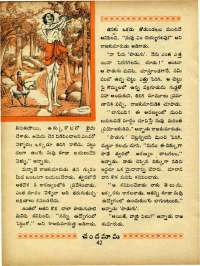 July 1970 Telugu Chandamama magazine page 56