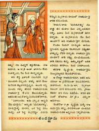 July 1970 Telugu Chandamama magazine page 60