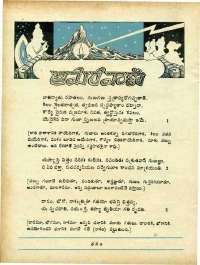 July 1970 Telugu Chandamama magazine page 16