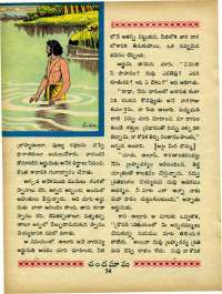 July 1970 Telugu Chandamama magazine page 68