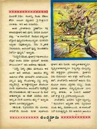 July 1970 Telugu Chandamama magazine page 27
