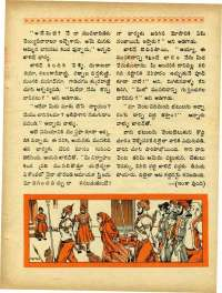 July 1970 Telugu Chandamama magazine page 53