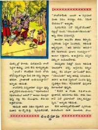 July 1970 Telugu Chandamama magazine page 24