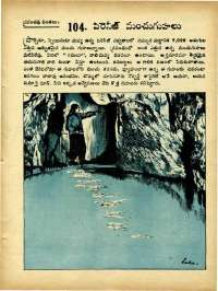 July 1970 Telugu Chandamama magazine page 75