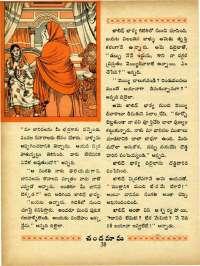 July 1970 Telugu Chandamama magazine page 52
