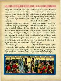 July 1970 Telugu Chandamama magazine page 70