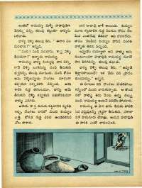 July 1970 Telugu Chandamama magazine page 22