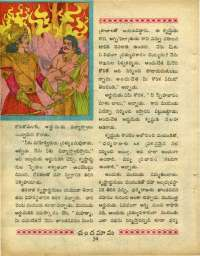 October 1970 Telugu Chandamama magazine page 72
