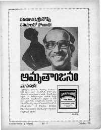 October 1970 Telugu Chandamama magazine page 83