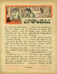 October 1970 Telugu Chandamama magazine page 59
