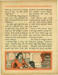 October 1970 Telugu Chandamama magazine page 62