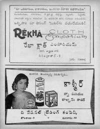October 1970 Telugu Chandamama magazine page 10