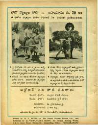 October 1970 Telugu Chandamama magazine page 82
