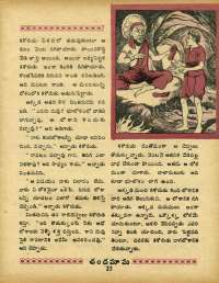 October 1970 Telugu Chandamama magazine page 41