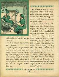October 1970 Telugu Chandamama magazine page 56