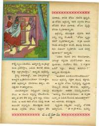 October 1970 Telugu Chandamama magazine page 28