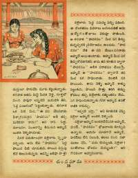 October 1970 Telugu Chandamama magazine page 54