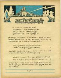 October 1970 Telugu Chandamama magazine page 26