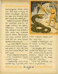 October 1970 Telugu Chandamama magazine page 47