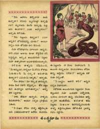 October 1970 Telugu Chandamama magazine page 45