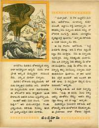 October 1970 Telugu Chandamama magazine page 42