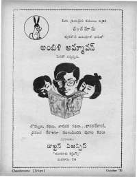 October 1970 Telugu Chandamama magazine page 6