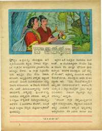 October 1970 Telugu Chandamama magazine page 27