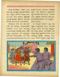 October 1970 Telugu Chandamama magazine page 33