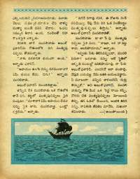October 1970 Telugu Chandamama magazine page 78
