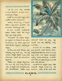 October 1970 Telugu Chandamama magazine page 21