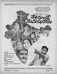 October 1970 Telugu Chandamama magazine page 15