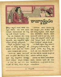 October 1970 Telugu Chandamama magazine page 49