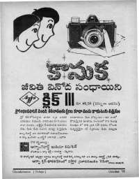 October 1970 Telugu Chandamama magazine page 18