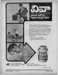 October 1970 Telugu Chandamama magazine page 12