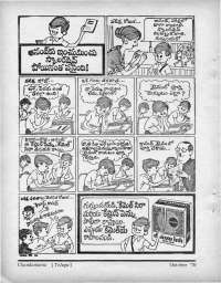 October 1970 Telugu Chandamama magazine page 88