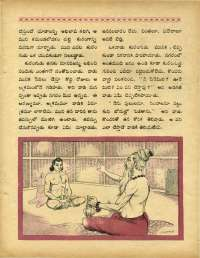 October 1970 Telugu Chandamama magazine page 37