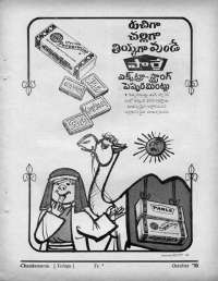 October 1970 Telugu Chandamama magazine page 3