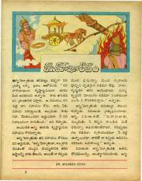 October 1970 Telugu Chandamama magazine page 67