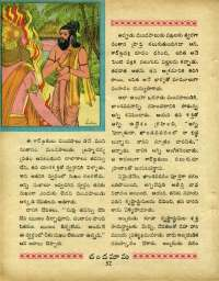 October 1970 Telugu Chandamama magazine page 70