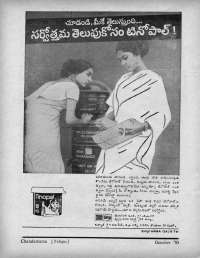 October 1970 Telugu Chandamama magazine page 14
