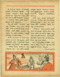 October 1970 Telugu Chandamama magazine page 58