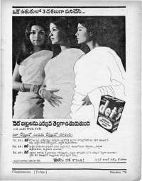 October 1970 Telugu Chandamama magazine page 87